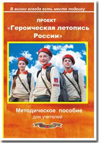 Проект Героическая летопись России
