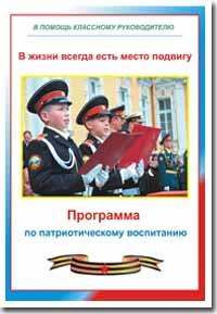 Программа по патриотическому воспитанию