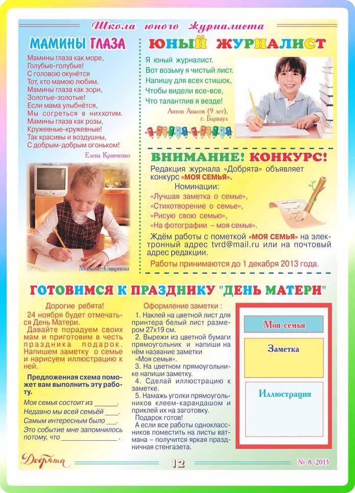 Стих на армянском языке про язык